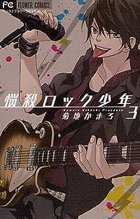 Nōsatsu Rokku Shōnen Vol. 3