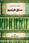ساق البامبو by Saud Alsanousi