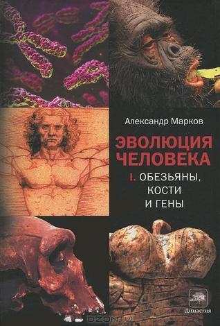 Обезьяны, кости и гены by Александр В. Марков