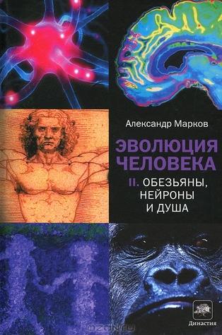 Обезьяны, нейроны и душа by Александр В. Марков