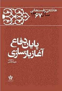 پايان دفاع، آغاز بازسازی؛  کارنامه و خاطرات سال 1367 هاشمی رفسنجانی