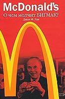 McDonald's. О чем молчит БИГ МАК?