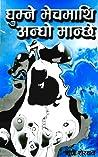 घुम्ने मेचमाथि अन्धो मान्छे [Ghumne Mech Mathi Andho Manche] by Bhupi Sherchan