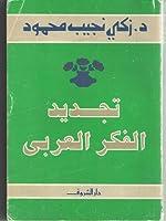 تجديد الفكرالعربي