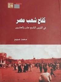 كقاح شعب مصر في القرنين التاسع عشر والعشرين