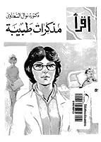 مذكرات طبيبة