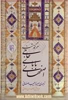 سرگذشت حاجیبابای اصفهانی