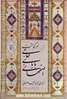 سرگذشت حاجیبابای اصفهانی by James Morier