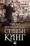 Човекът, който обичаше Стивън Кинг by Бранимир Събев