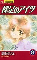 Hadashi No Aitsu 8