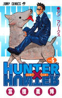 Hunter x Hunter No.5 ジン=フリークス (Hunter X Hunter, #5)