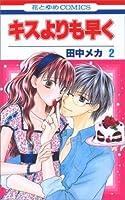 キスよりも早く2 [Kisu Yorimo Hayaku 2] (Faster than a Kiss #2)