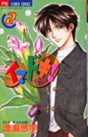 Imadoki Vol. 2 (Imadoki) (in Japanese)