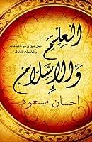 العلم و الإسلام