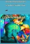 عرفوه بالحزن by عمر طاهر