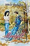 Meriyll