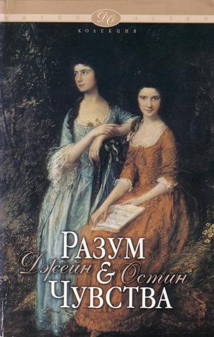 Разум и чувства by Jane Austen