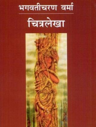 Chitralekha Novel In Ebook Download