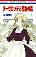 Liselotte Witch's Forest vol 1