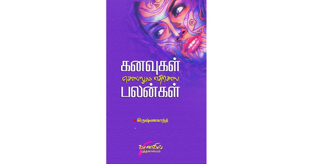 Kanavu Palangal Book