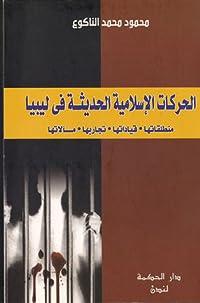 الحركات الاسلامية الحديثة في ليبيا