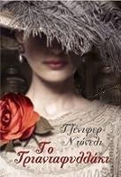 Το τριανταφυλλάκι (The Tea Rose, #1)