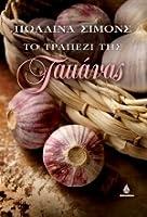 Το τραπέζι της Τατιάνας. Οι συνταγές της Τατιάνας και του Αλεξάντερ για φαγητό και αγάπη (The Bronze Horseman, #3.5)
