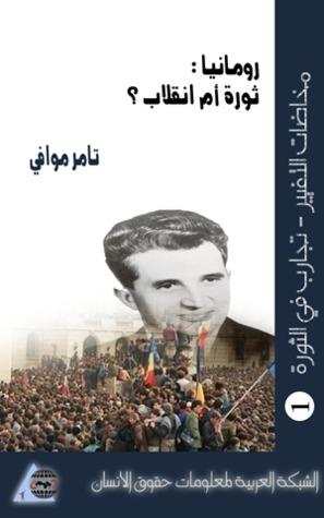 تحميل كتاب رومانيا ثورة أم انقلاب؟ pdf