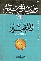 التغيير
