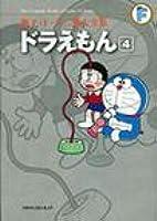 Doraemon: 4