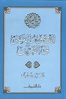 التصوير الفني في القرآن
