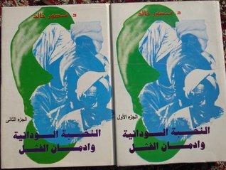 النخبة السودانية وإدمان الفشل pdf