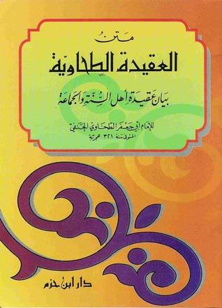 متن العقيدة الطحاوية by أبو جعفر الطحاوي
