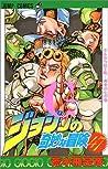 ジョジョの奇妙な冒険 47 さよなら杜王町ー黄金の心 [JoJo no Kimyō na Bōken: Sayonara Moriōchō - Ōgon no Kokoro] (Jojo's Bizarre Adventure, #47; Part 5: Vento Aureo, #1)