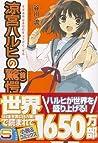 涼宮ハルヒの驚愕 (前) (Haruhi Suzumiya, #10)