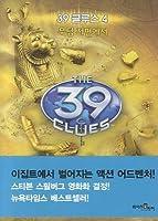 무덤 저편에서 (The 39 Clues, #4)