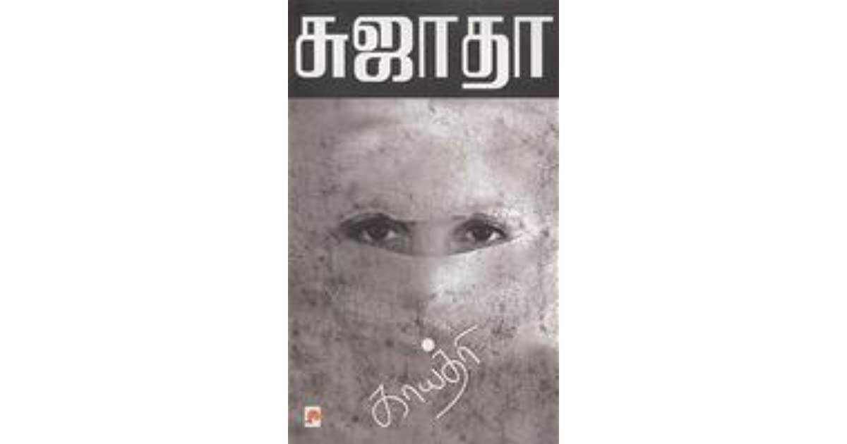 Sujatha Novels Free Pdf Download