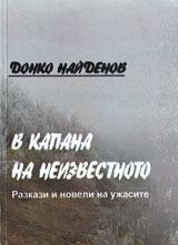 В капана на неизвестното by Донко Найденов