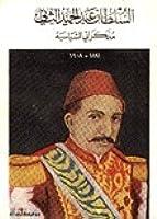 السلطان عبد الحميد الثاني: مذكراتي السياسية 1891-1908