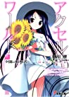 アクセル・ワールド 03 夕闇の略奪者 [Akuseru Wārudo 3: Yūyami no Ryakudatsusya] (Accel World Light Novel, #3: The Dusk Robber)