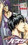 黒子のバスケ 18 [Kuroko no Basuke 18] (Kuroko's Basketball, #18)