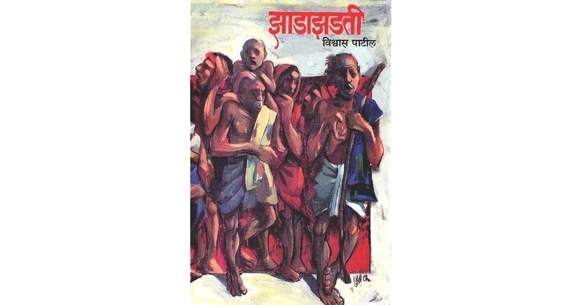 In vishwas marathi by patil pdf panipat