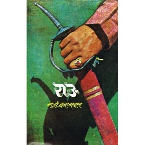 Rau Marathi Book