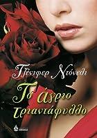 Το άγριο τριαντάφυλλο (The Tea Rose, #3)