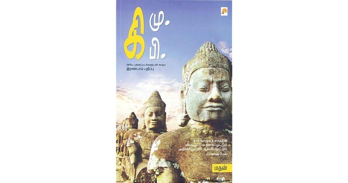 KIMU KIPI TAMIL BOOK PDF DOWNLOAD