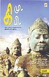கி.மு கி.பி [Ki.Mu Ki.Pi] by Madhan
