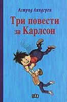 Три повести за Карлсон: Карлсон, който живее на покрива; Карлсон от покрива отново лети; Ето го пак Карлсон от покрива