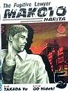 The Fugitive Lawyer Makoto Narita Vol. 5