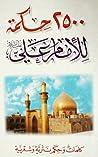 2500 حكمة للإمام علي