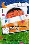 قصه های قبل از خواب برای بچهها (بهار)